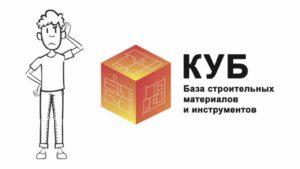 Преимущества строительного интернет-магазина КУБ