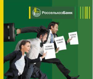 Расчетный счет для юридических лиц в Россельхозбанке